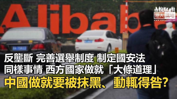 【諸行無常】為何中國總要「動輒得咎」?