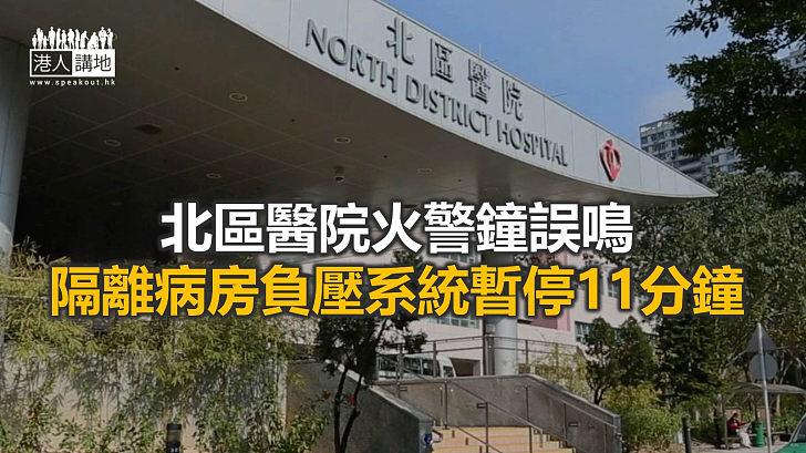 【焦點新聞】北區醫院隔離病房負壓系統一度暫停 21名病人受影響