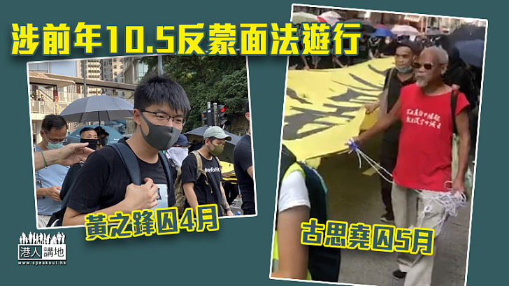 【非法遊行】涉前年10.5「反蒙面法」遊行 黃之鋒囚4月 古思堯囚5月