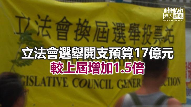 【焦點新聞】政制局料本港選民人數將增至約430萬人