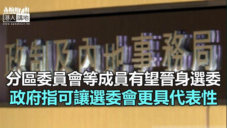 【焦點新聞】據報分區、防火及滅罪委員會成員有機會晉身選委會