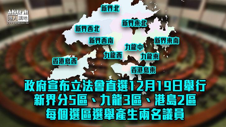 【完善選舉制度】選委選舉19/9、立會選舉19/12、特首選舉明年27/3舉行、立法會地方直選由5大區改為10個選區