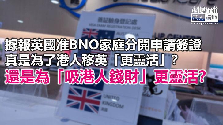 【鐵筆錚錚】香港搵錢 英國收錢?