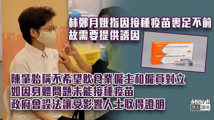 【積極接種】林鄭月娥指因接種疫苗裹足不前 故需要提供誘因