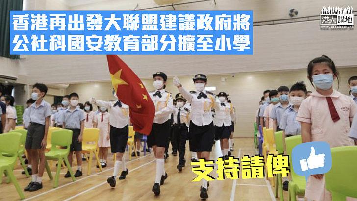 【撥亂反正】香港再出發大聯盟倡公社科國安教育部分擴至小學 支持修訂選制冀草案順利通過