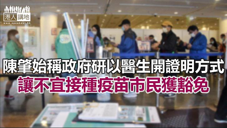 【焦點新聞】陳肇始稱不希望因接種疫苗問題導致勞資矛盾