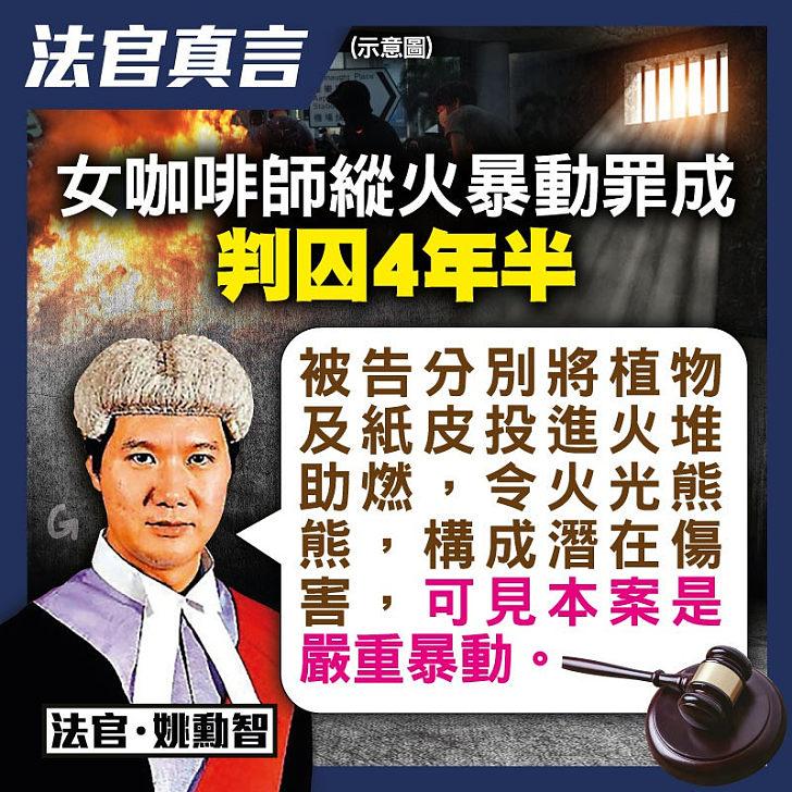 【今日網圖】法官真言:女咖啡師縱火暴動罪成判囚4年半