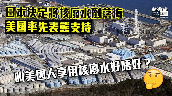 【自私的美國】日本決定將核廢水倒落海 美國表態支持