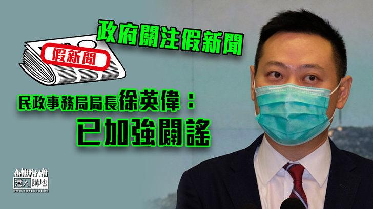 【正確資訊】政府關注假新聞 徐英偉:已加強闢謠