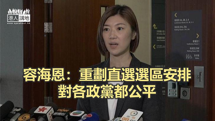 【焦點新聞】立法會直選選區重劃 黃大仙沙田元朗區「一分為二」