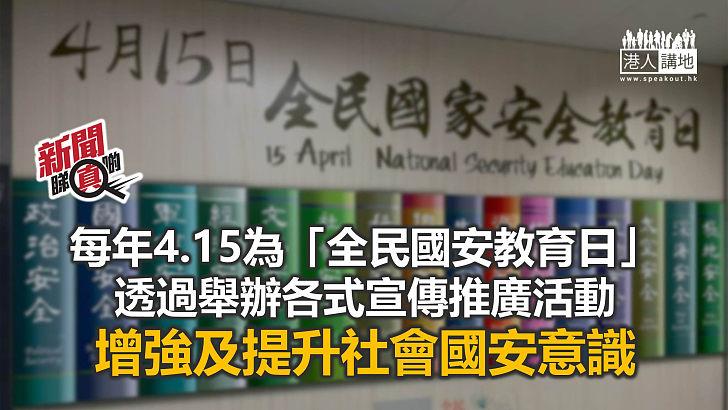 【新聞睇真啲】「全民國家安全教育日」的由來