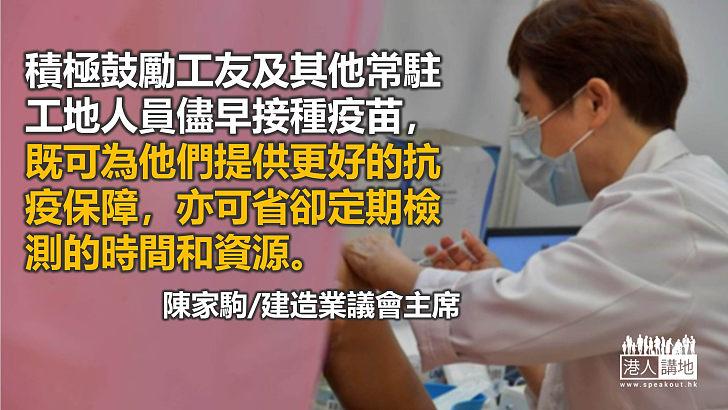 同心抗疫 接種疫苗