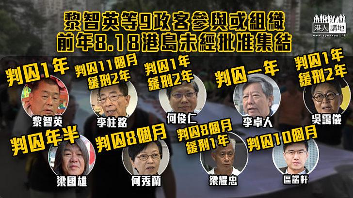 【公正裁決】9名反對派政客前年8.18非法集結案罪成 黎智英、李卓人等被判入獄一年