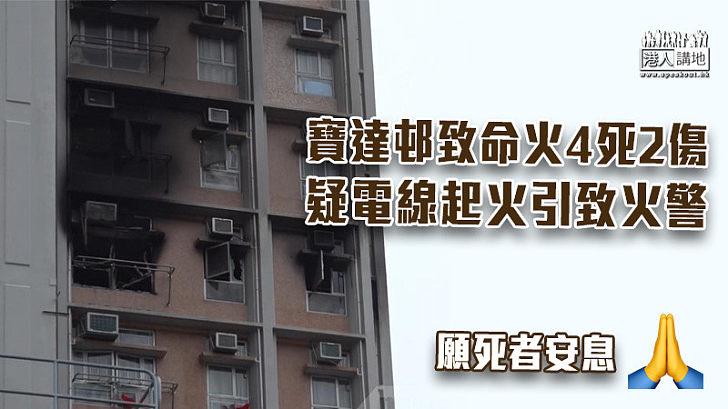 【可怕奪命火】寶達邨致命火4死2傷 疑電線起火引致火警