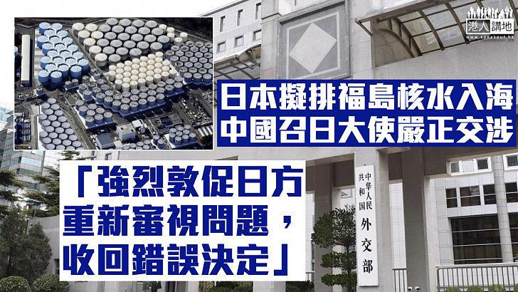 【千夫所指】日本擬排福島核水入海 中國召日大使嚴正交涉