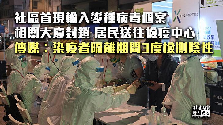 【防不勝防】社區首現宗輸入變種病毒個案 相關大廈封鎖 居民送往檢疫中心