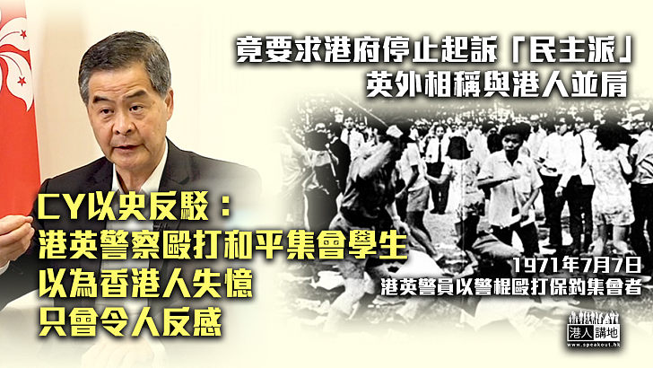 【虛偽面具】英外相稱與港人並肩 CY以史反駁:港英警察毆打和平集會學生、以為香港人失憶只會令人反感