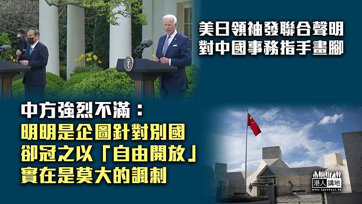 【指手畫腳】美日領袖發聯合聲明涉中國議題 中方強烈抗議
