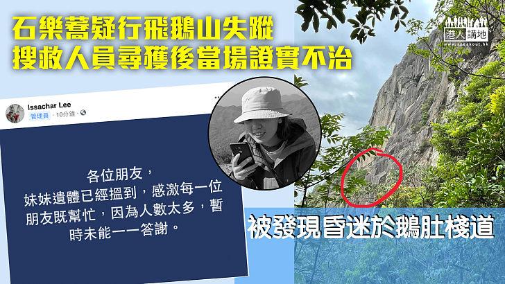 【失蹤3日】搜救人員飛鵝山尋獲石樂蕎 當場證實不治