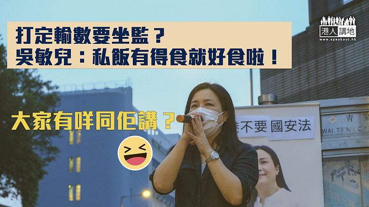 【35+初選案】打定輸數要坐監?吳敏兒:私飯有得食就好食啦!