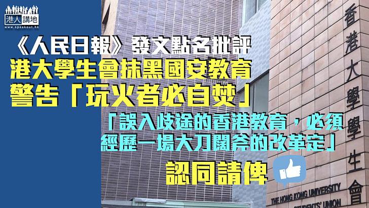 【切除「毒瘤」】《人民日報》批評港大學生會抹黑國安教育 警告「玩火者必自焚」