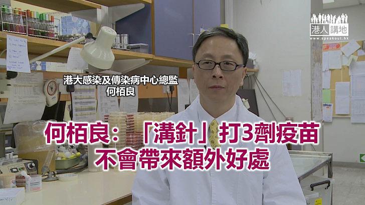 【焦點新聞】32歲男隱瞞接種紀錄 共打2劑復必泰加1劑科興疫苗