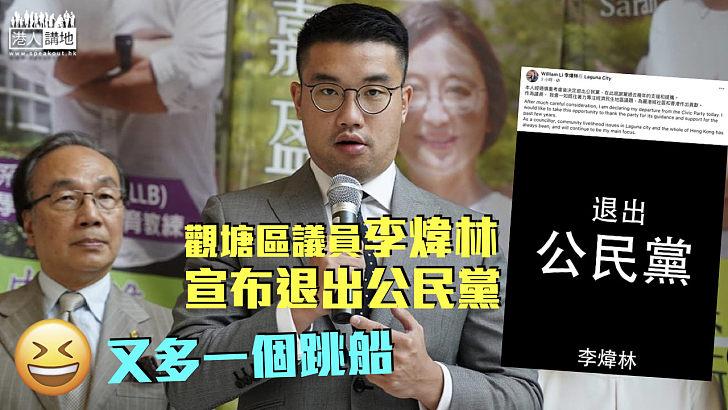 【瀕臨滅黨?】觀塘區議員李煒林宣布退出公民黨