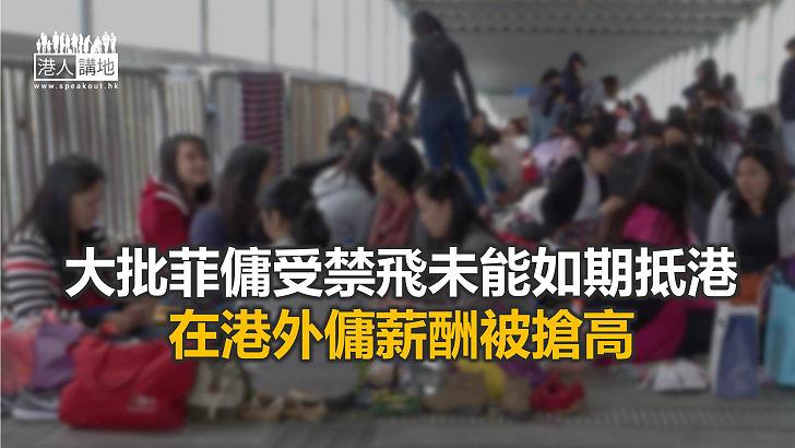 【焦點新聞】菲律賓客機禁止來港 業界料1,800菲傭無法來港