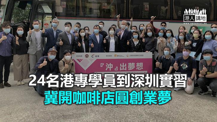 【焦點新聞】港專學員北上培訓 爭出線奪百萬創業資金開咖啡店