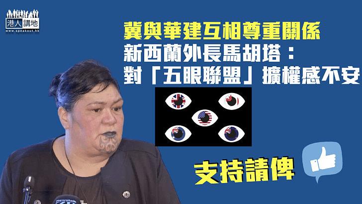 【意見分歧】冀與華建互相尊重關係 新西蘭外長:對「五眼聯盟」擴權感不安