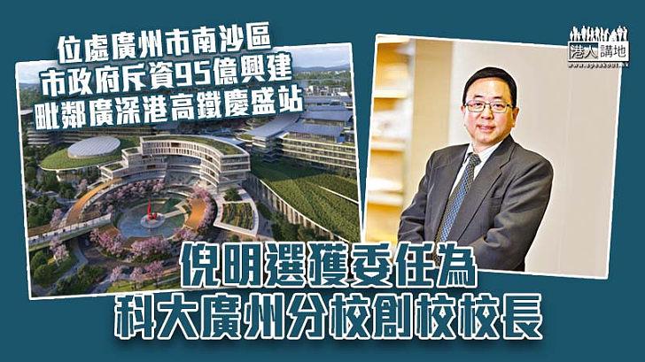 【作育英才】倪明選獲委任為科大廣州分校創校校長