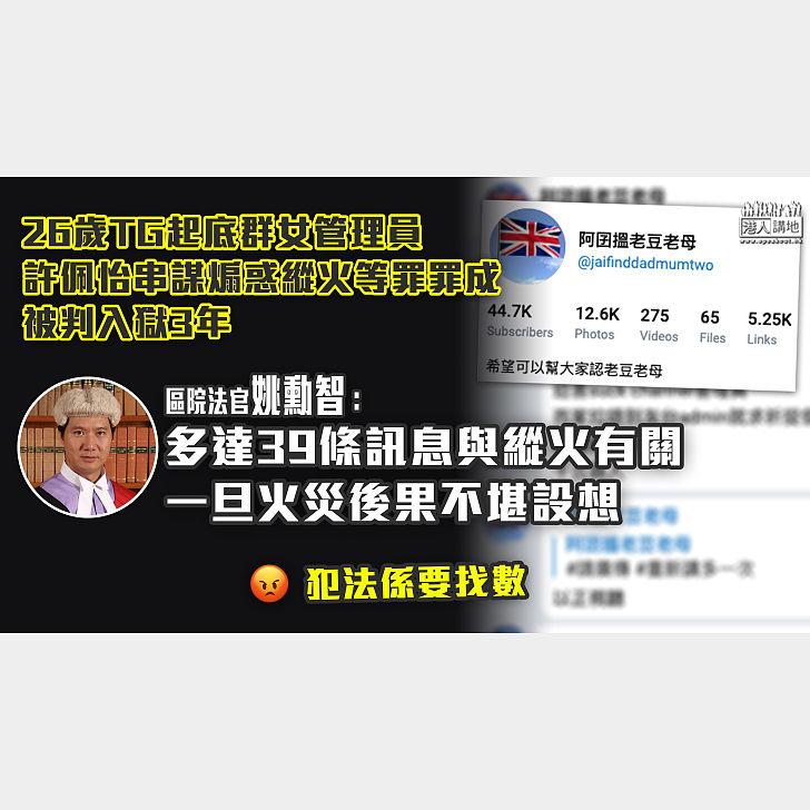 【依法判刑】TG頻道女管理員認串謀煽惑縱火等兩罪 被判入獄3年