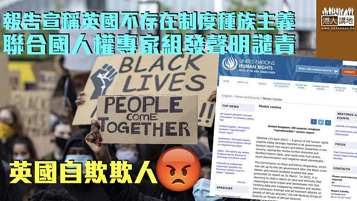 【自欺欺人】報告宣稱英不存在制度種族主義 聯合國人權專家組發聲明譴責