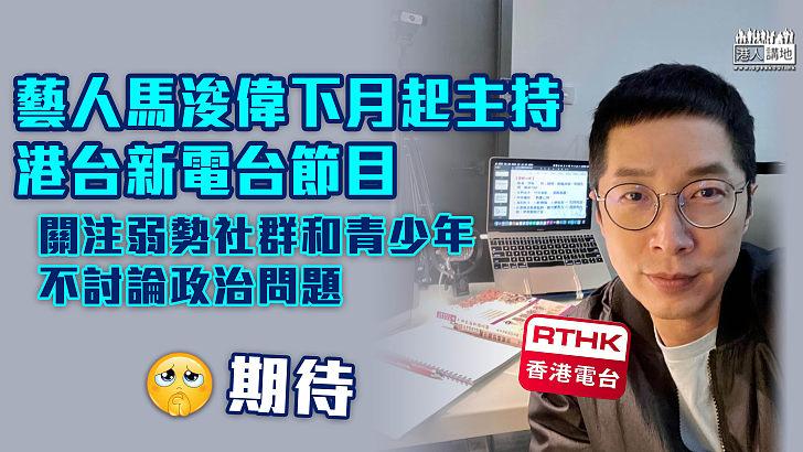 【不談政治】藝人馬浚偉下月起主持港台新電台節目 關注弱勢社群和青少年
