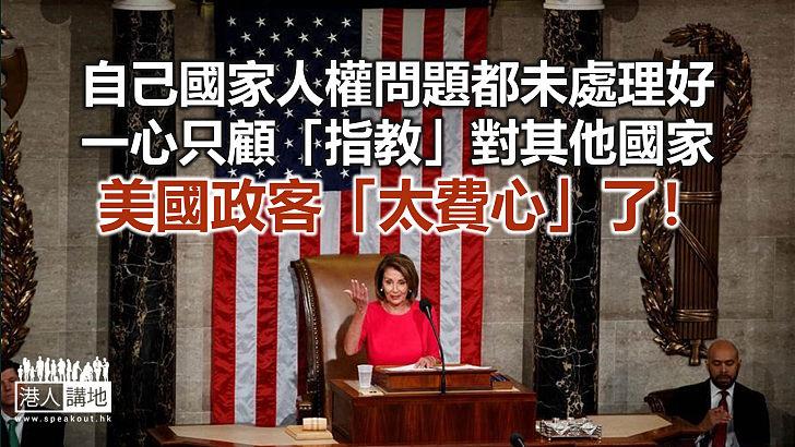 【諸行無常】美國政客「費心」了!
