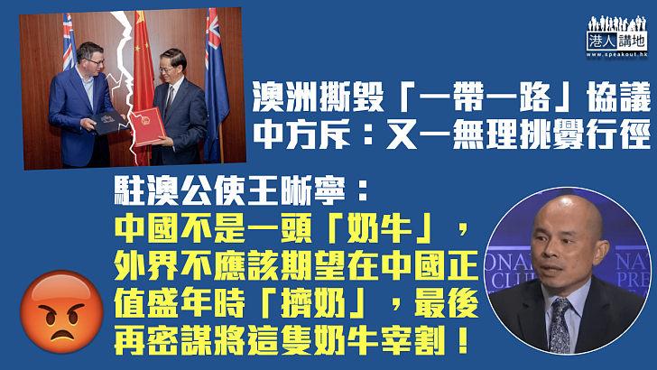 【中澳關係】中方反對澳洲撕毀「一帶一路」協議 駐澳公使:中國不是一頭奶牛任宰割