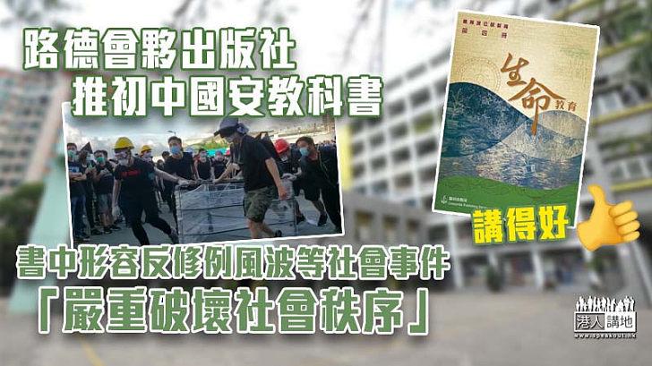 【國安教材】路德會夥出版社推初中國安教科書 書中形容反修例風波等社會事件「嚴重破壞社會秩序」