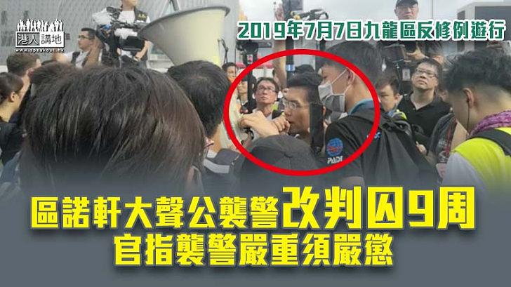 【毫無悔意】區諾軒大聲公襲警改判囚9周 官指襲警嚴重須嚴懲