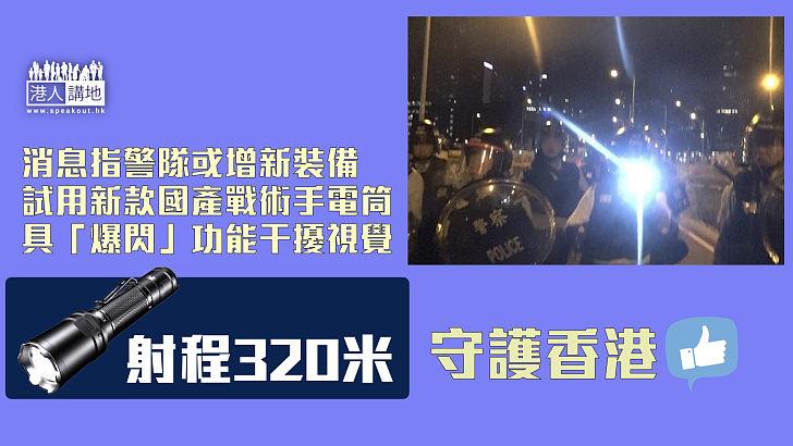 【守護香港】消息指警隊試用新款國產戰術手電筒 具「爆閃」功能干擾視覺