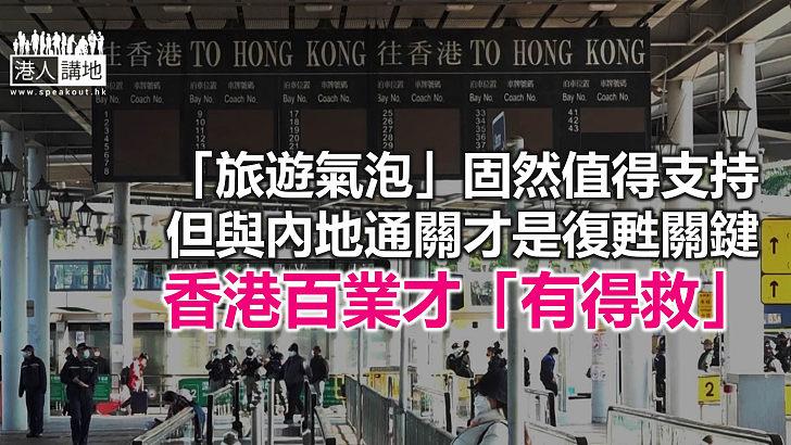 【鐵筆錚錚】香港抗疫 尤須「灣區思維」