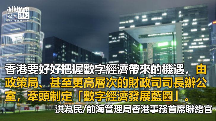 香港需要數字經濟發展藍圖