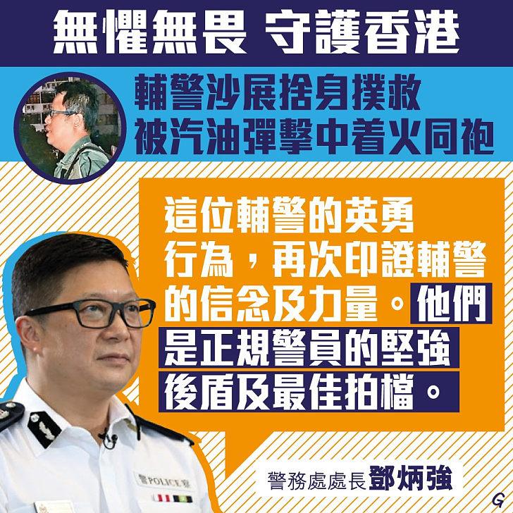 【今日網圖】無懼無畏 守護香港