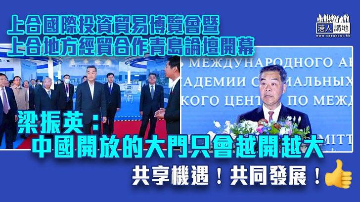 【共享機遇】上合國際投資貿易博覽會暨上合地方經貿合作青島論壇開幕 梁振英:中國開放的大門只會越開越大