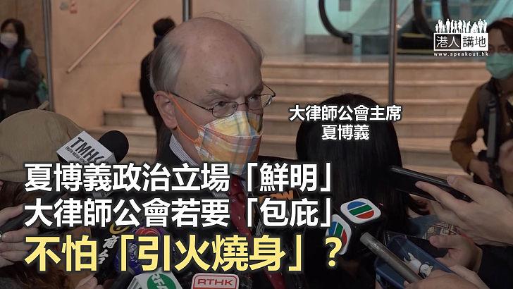 大律師公會要「死攬」夏博義?
