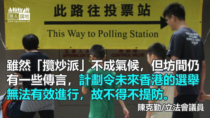 必須慎防選舉再被破壞
