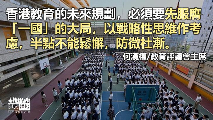 「一國兩制」下的香港教育最根本之處