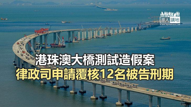 【焦點新聞】律政司就港珠澳大橋造假案申覆核刑期