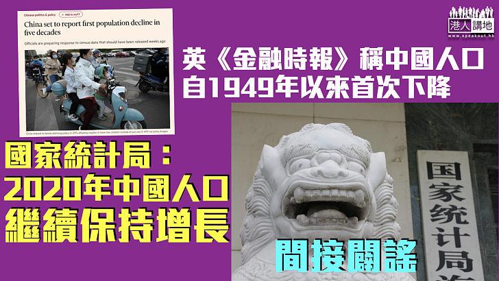 【間接闢謠】英國《金融時報》稱中國人口自1949件以來首次下降 國家統計局官:2020年中國人口繼續保持增長