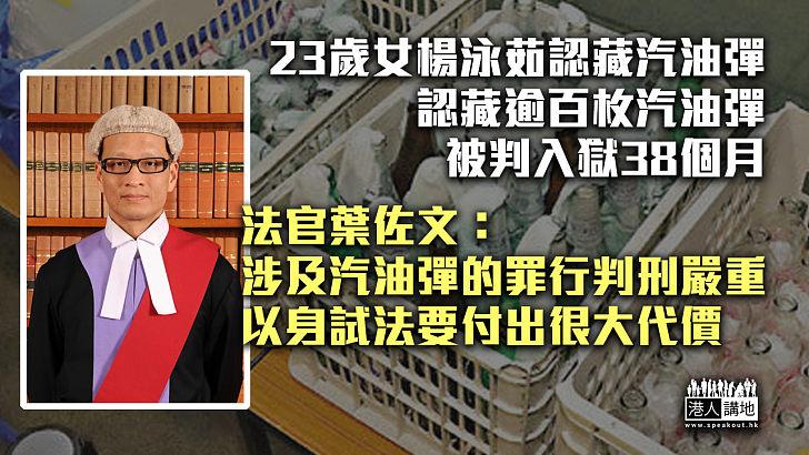 【法官真言】23歲女性楊泳茹認藏汽油彈 被判即時入獄38個月 法官:以身試法要付出很大代價