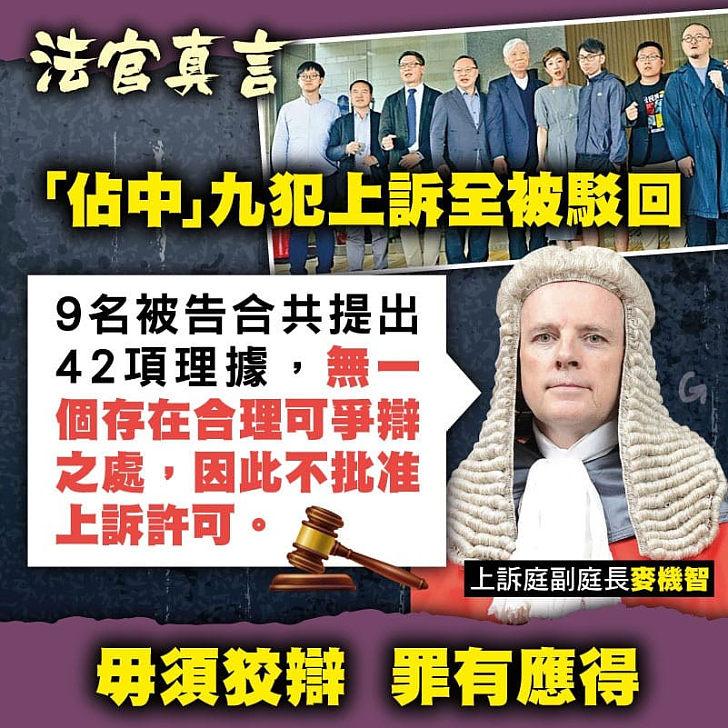 【今日網圖】法官真言:「佔中」九犯上訴全被駁回